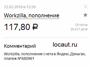 Выплата 117,80 рублей