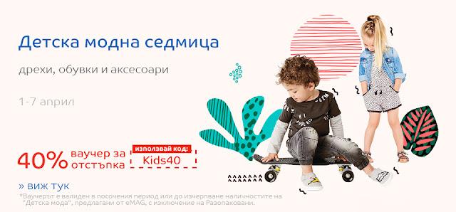 емаг детска мода промо код -40%