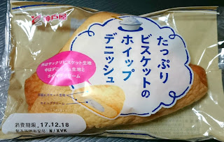神戸屋 たっぷりビスケットのホイップデニッシュ