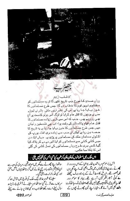 Free download Bereay novel by Kashif Zubair pdf