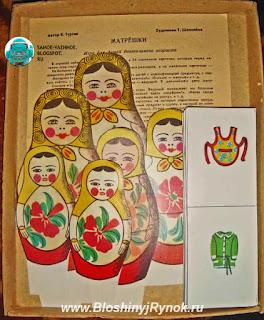 Игры для памяти СССР советские старые из детства. Матрёшки игра СССР.