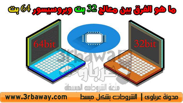 ما هو الفرق بين معالج 32 بت وبروسيسور 64 بت