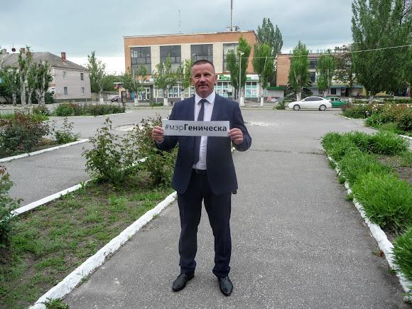 Генічеськ. Мер міста О. В. Тулупов
