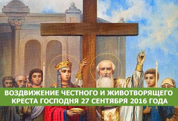 Заговоры на воздвижение креста господня