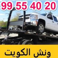 رقم ونش الكويت 99554020، ونش كرين السالمية،ا لرميثية، سلوى، بيان، مشرف، كيفان، الفنطاس