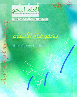 Isim-isim yang khofd ( المخفوضات الأسماء )