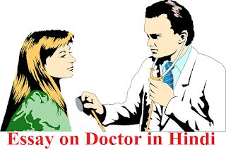 डॉक्टर पर निबंध | Essay on Doctor in Hindi