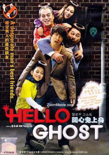 Hello Ghost ผีวุ่นวายกะนายเจี๋ยมเจี้ยม