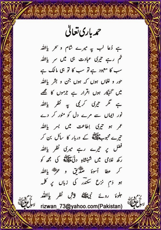 A to z Islamic pictures gallery: naat images in urdu