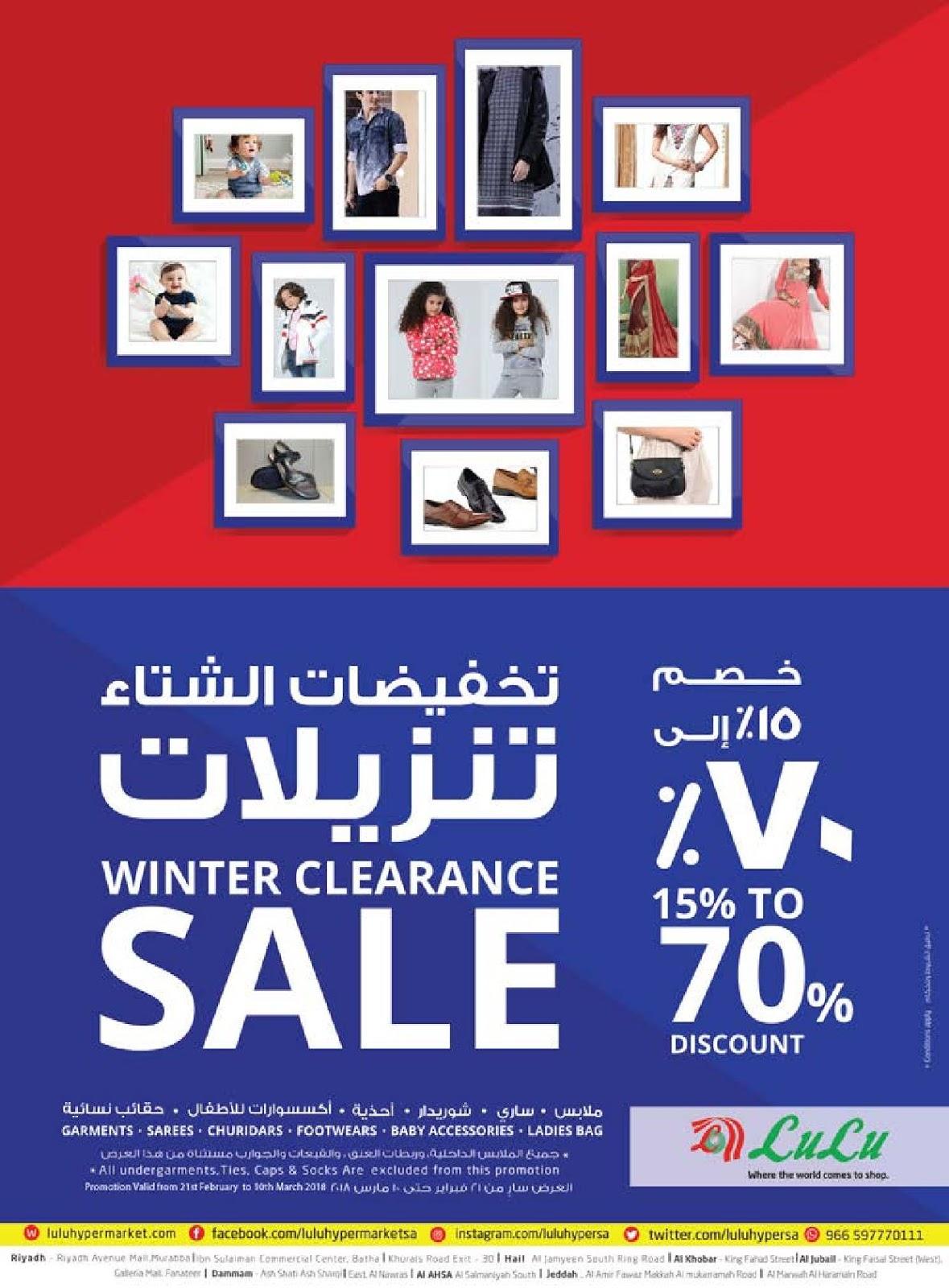 عروض لولو الرياض الاسبوعية من 7 مارس حتى 13 مارس 2018