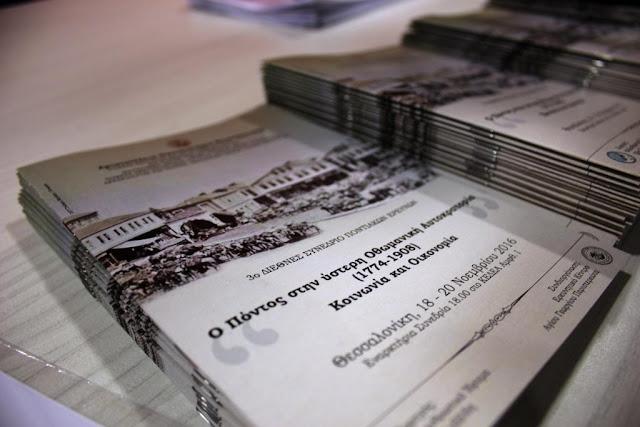 Ζωντανή μετάδοση του 3ου Διεθνούς Συνεδρίου Ποντιακών Ερευνών