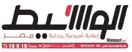 جريدة وسيط عدد الجمعة 10 نوفمبر 2017 م