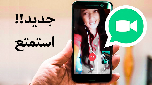 جديد! كيفية تفعيل ميزة مكالمات الفيديو في واتس اب