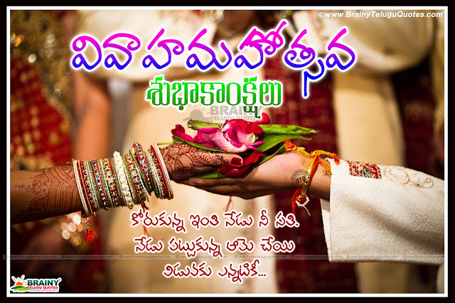 Latest Telugu Marriage Day Wishes and Greetings with Flowers, Nice Quotes and Telugu Marriage day Wallpapers, Awesome Telugu Language Beautiful Marriage Day Quotes for Brother, Telugu Marriage Day Greetings for Sister, Telugu Marriage Day Messages for Boss Family, Telugu Daily Marriage Day Wallpapers. Telugu Marriage Day Quotes and Messages for Akka & Bava, Wedding Day Telugu Wishes for Best Friend Famoily Members, Telugu New Wedding Day Messages and Poems, Telugu Happy Marriage Day Sayings and Gifts Online, Pelliroju Greetings and Telugu Pelli Kavithalu, Marriage day nice Couple images and Quotes.