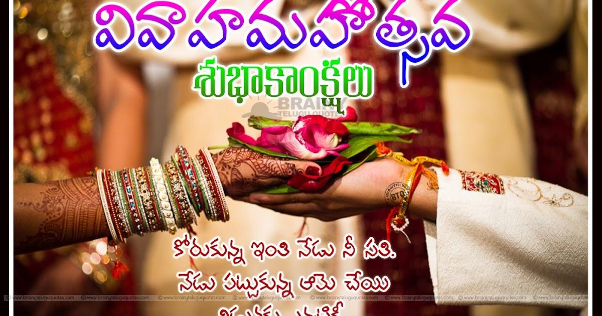 Marriage Day Quotes In Telugu Language - Animaltree