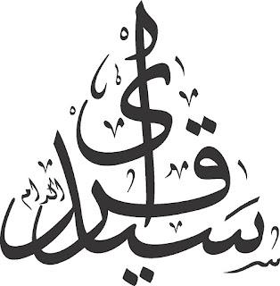 Biografi Singkat KH. Abd. Djalil bin Fadlil Sidogiri