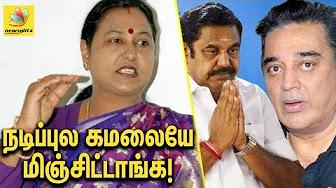 Premalatha says EPS has crossed Kamal acting
