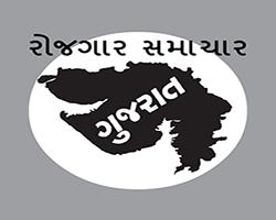 gujarat_rozgaar_samachar