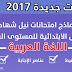 نماذج امتحانات اقليمية في اللغة العربية مصححة 2017