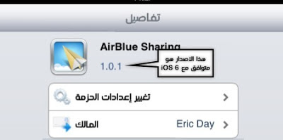 airblue sharing 1.0.1