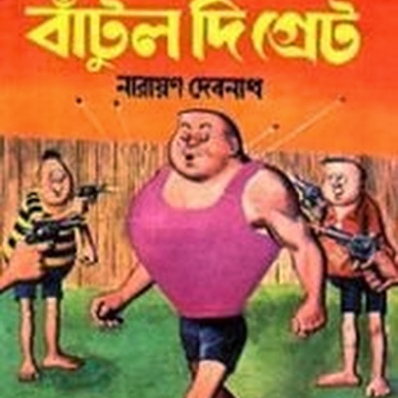Image result for বাটুল ভূত পিডিএফ