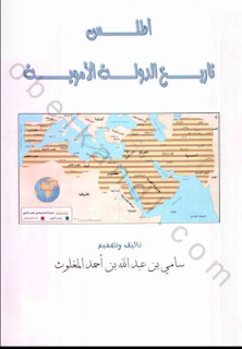 تحميل كتاب أطلس تاريخ الدولة الأموية PDF