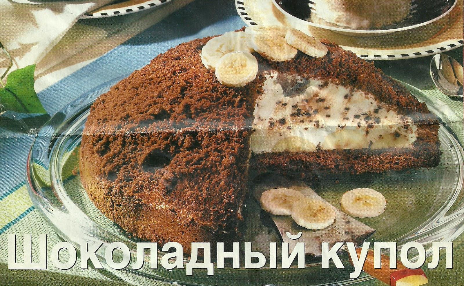 Рецепт приготовления бисквитного торта с бананами