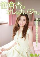 GAOR-100 笹倉杏はオレのカノジョ。