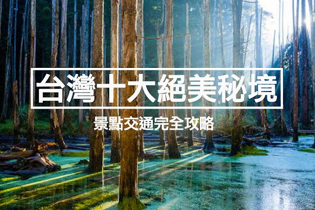 不只忘忧森林如梦似画!台湾十大绝美秘境,从南到北都有好风景juzo-醫療彈性襪