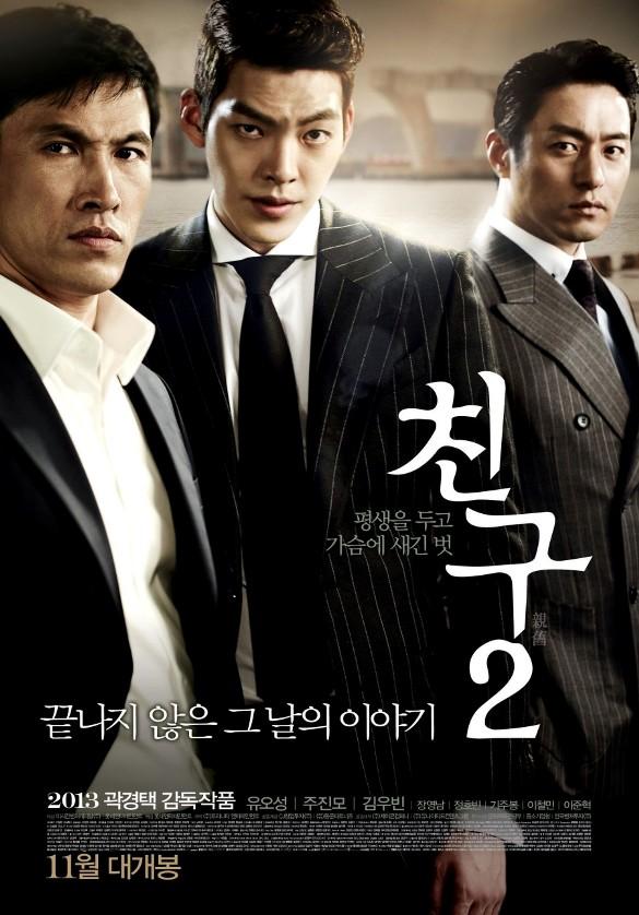 Sinopsis Friend, The Great Legacy (2013) - Film Korea