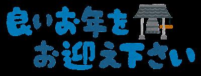 「良いお年をお迎え下さい」のイラスト文字(横)