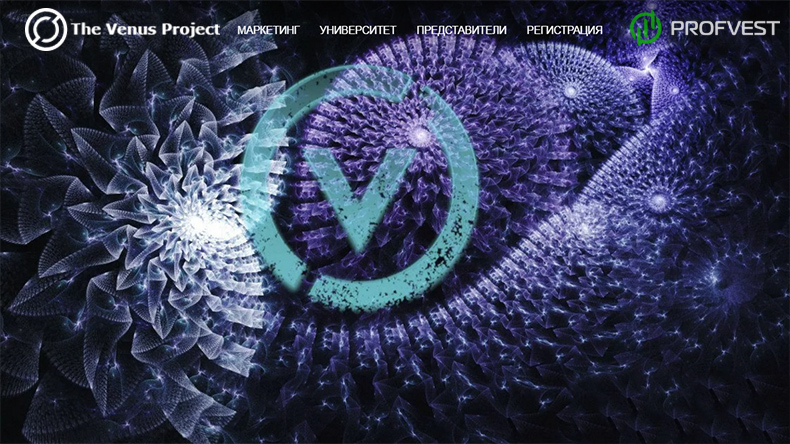 Venus Project обзор и отзывы вклад 400$