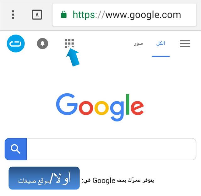 كيفية اظهار خدمات جوجل