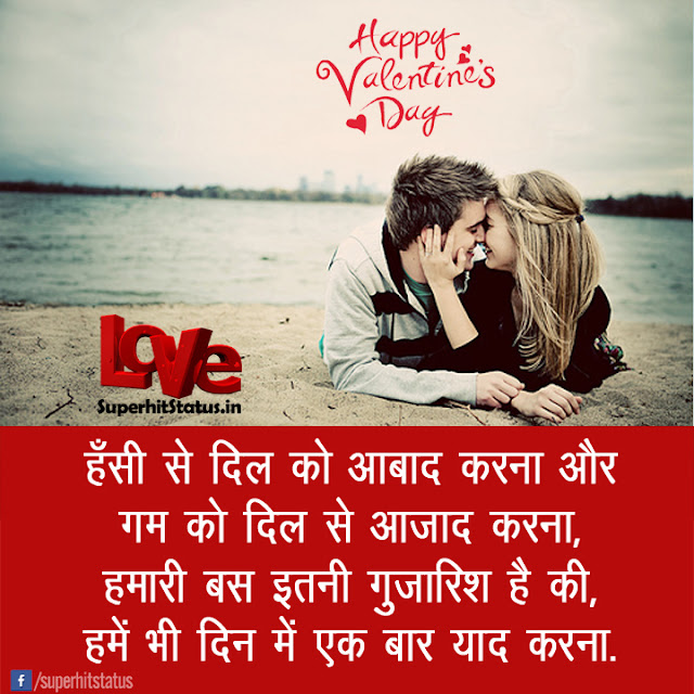 Happy Valentine Day  Shayari With Images in Hindi