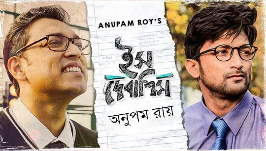 Ish Debashish by Anupam Roy Bengali Song 2019