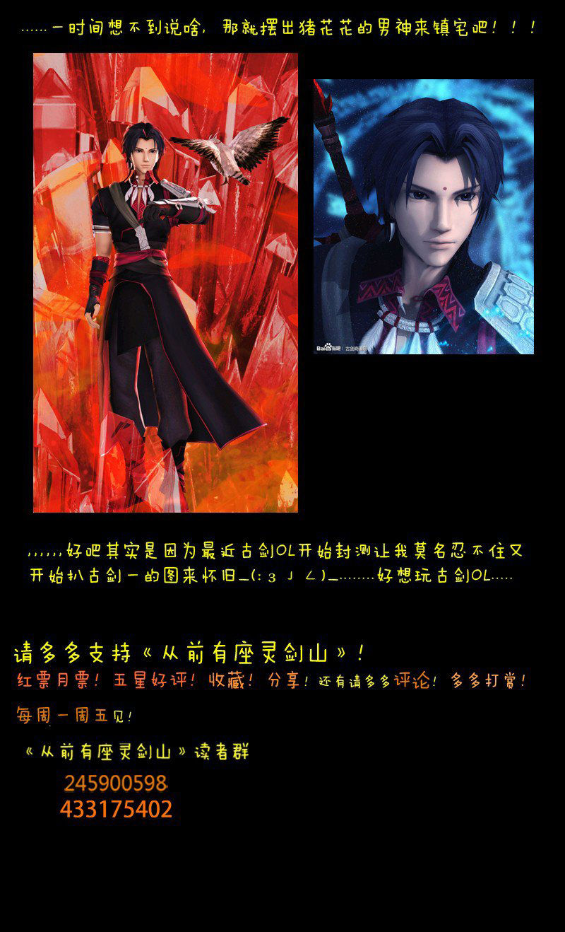 Spirit Blade Mountain - Chapter 43