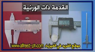 القدمة ذات الورنية ، تسميتها ، استعمالها تركيبها ، طريقة قراءة قياسها ، أنواعها ... Vernier caliper