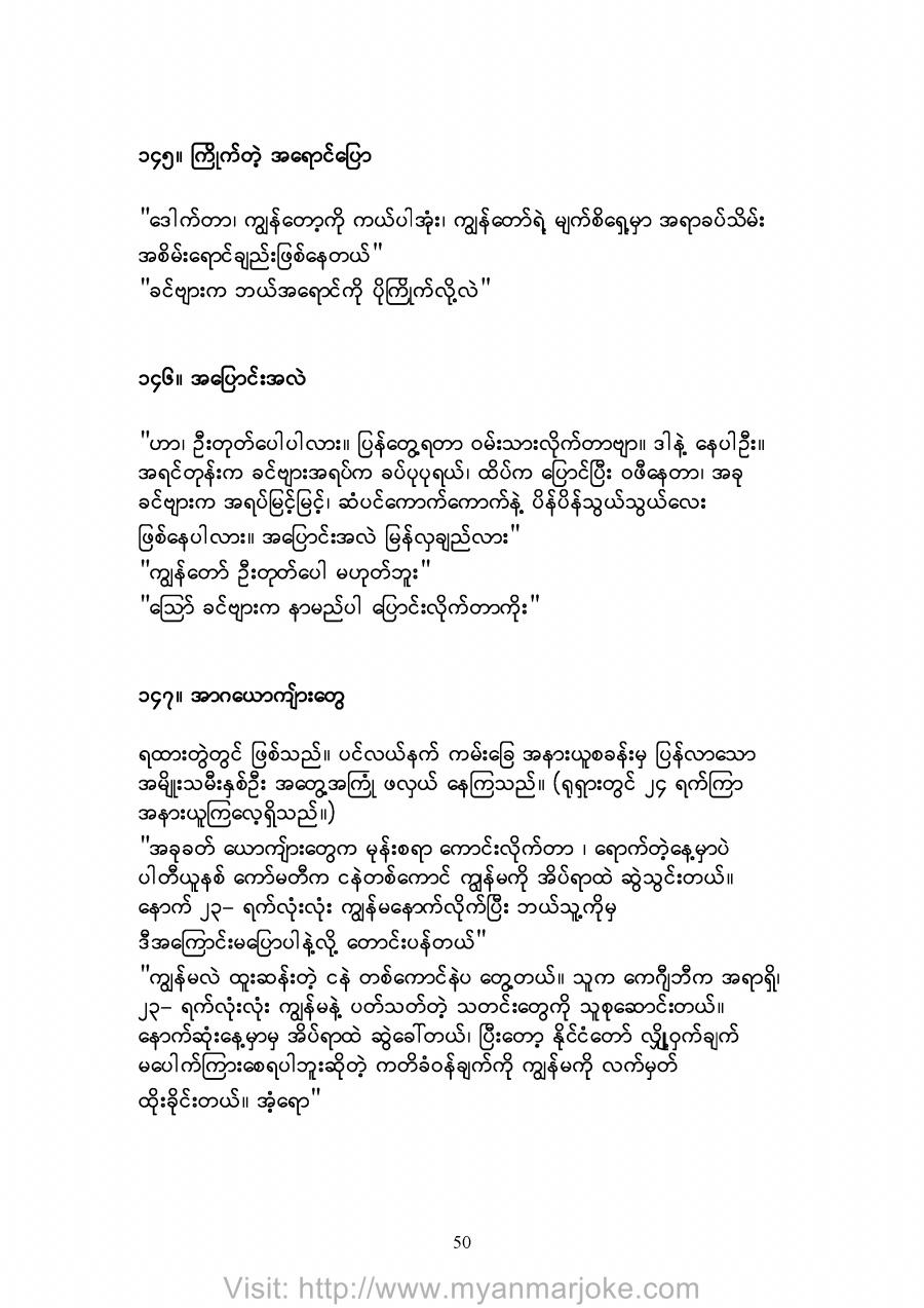 Change, myanmar jokes