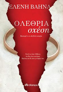 https://www.dioptra.gr/Vivlio/555/712/Olethria-sxesi/