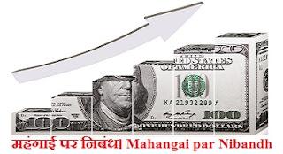 Mahangai par Nibandh