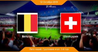 Бельгия – Швейцария прямая трансляция онлайн 12/10 в 21:45 МСК.