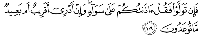 Surat Al Anbiya Ayat 109