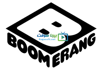مشاهدة قناة بوميرانغ بالعربية بث مباشر - Boomerang TV Live