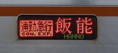 2016.3に新設のレアな7000系副都心線 通勤急行 飯能行き