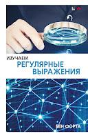 книга Бена Форта «Изучаем регулярные выражения» - читайте о книге в моем блоге
