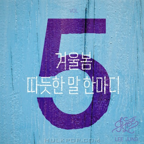 Lee Jung (J.Lee) – 겨울봄 – Single