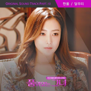 Lyric : Han All - Halo (OST. Woman of Dignity)