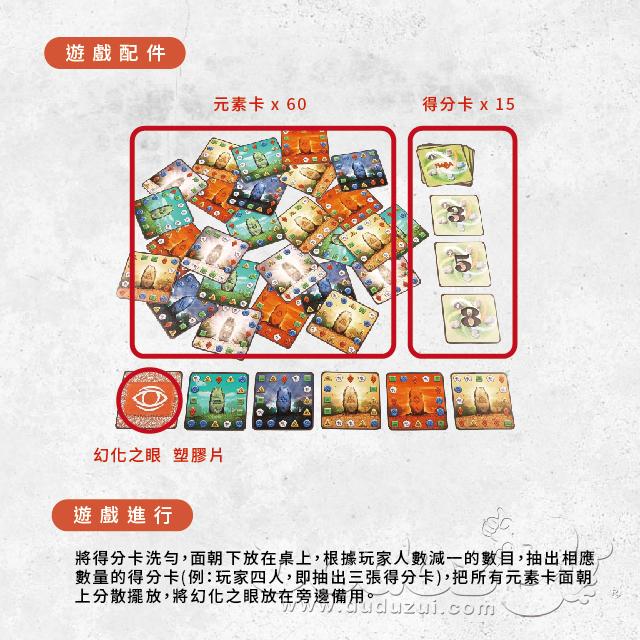 ROX 幻化魔石_遊戲配件