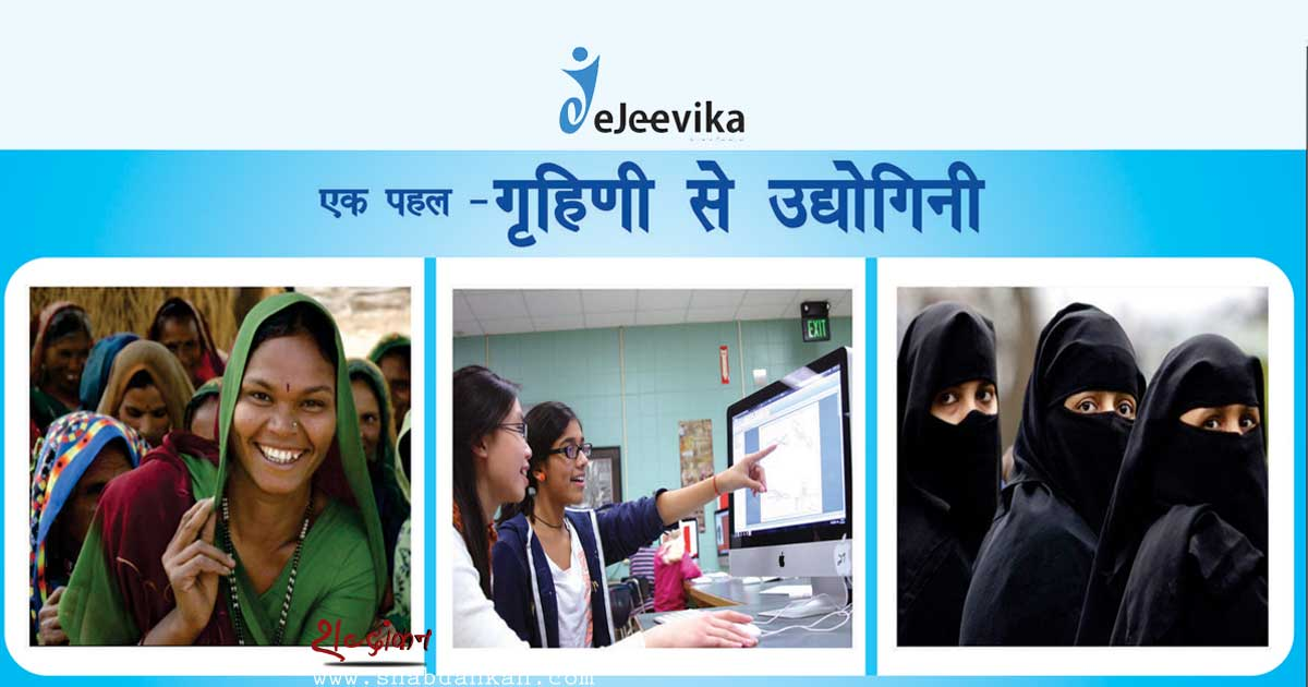 Launch of the Women Entrepreneur Mentor Initiative. eJeevika