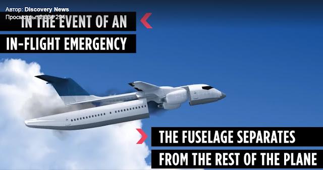 Новый тип самолётов, с отделяющимся от него фюзеляжем.